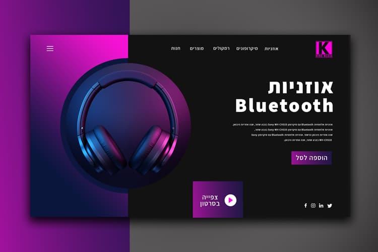 עיצוב-אתר-לגדג'טים