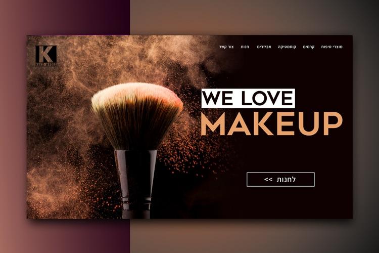 עיצוב-אתר-קוסמטיקה-ואיפור
