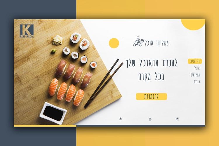 עיצוב-דיגיטלי-לאתרי-אוכל